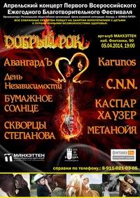 Апрельский концерт Добрый рок